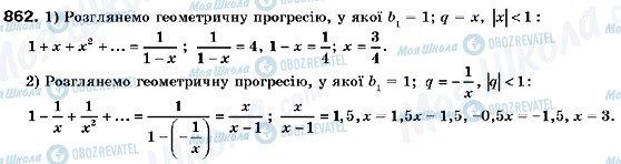 ГДЗ Алгебра 9 класс страница 862