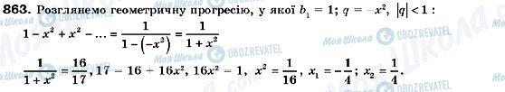 ГДЗ Алгебра 9 класс страница 863