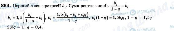 ГДЗ Алгебра 9 класс страница 864