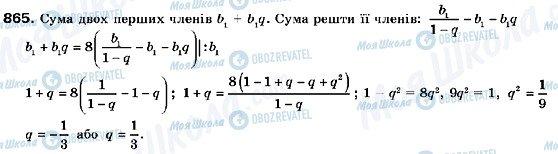 ГДЗ Алгебра 9 класс страница 865