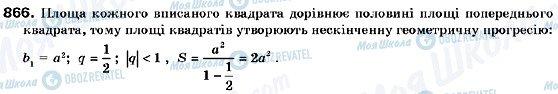 ГДЗ Алгебра 9 класс страница 866