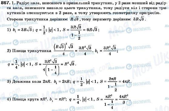 ГДЗ Алгебра 9 класс страница 867