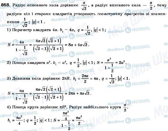 ГДЗ Алгебра 9 класс страница 868