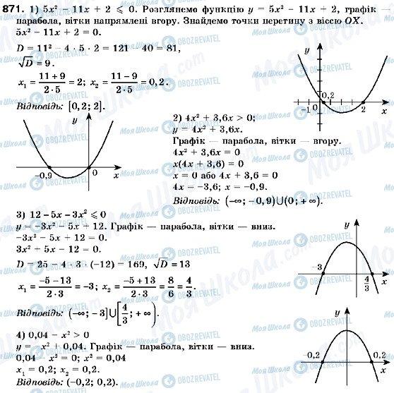 ГДЗ Алгебра 9 класс страница 871