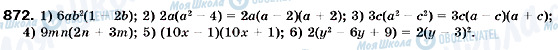ГДЗ Алгебра 9 класс страница 872
