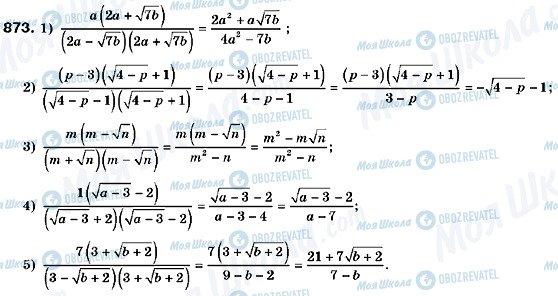 ГДЗ Алгебра 9 класс страница 873