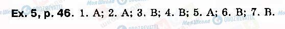 ГДЗ Англійська мова 9 клас сторінка Ex.-5.-p.-46