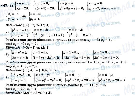 ГДЗ Алгебра 9 класс страница 447