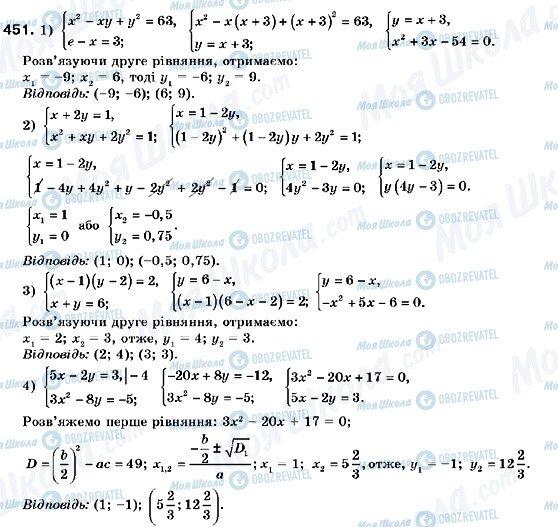 ГДЗ Алгебра 9 класс страница 451