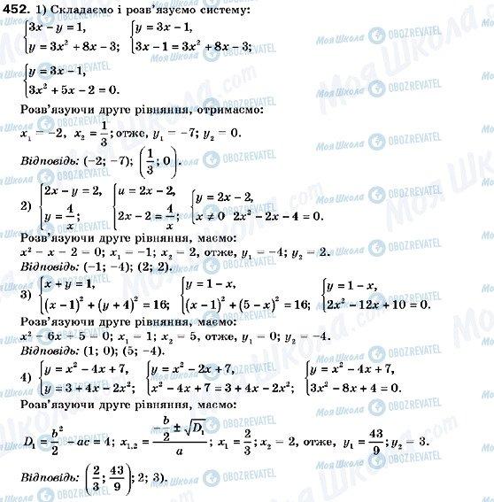 ГДЗ Алгебра 9 класс страница 452