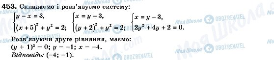 ГДЗ Алгебра 9 класс страница 453