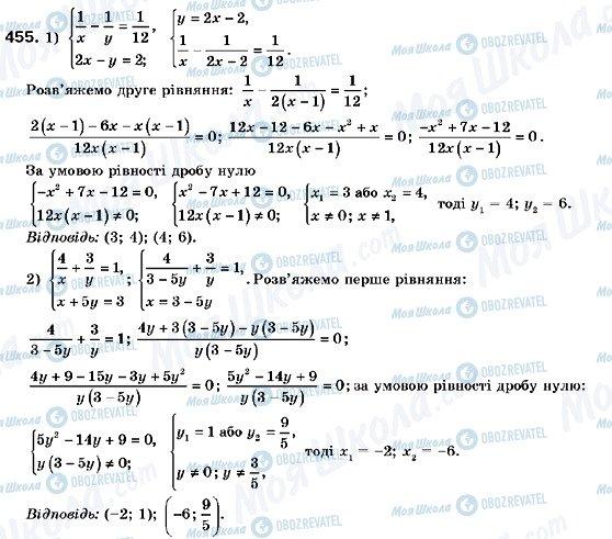 ГДЗ Алгебра 9 класс страница 455