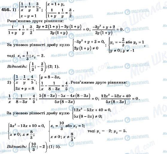 ГДЗ Алгебра 9 класс страница 456