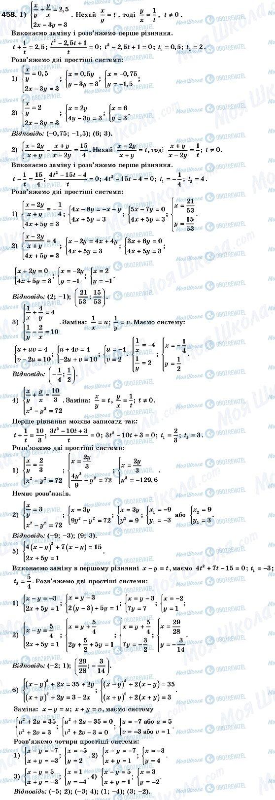 ГДЗ Алгебра 9 класс страница 458