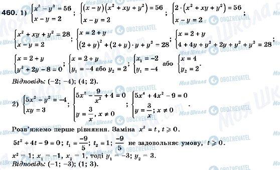 ГДЗ Алгебра 9 класс страница 460