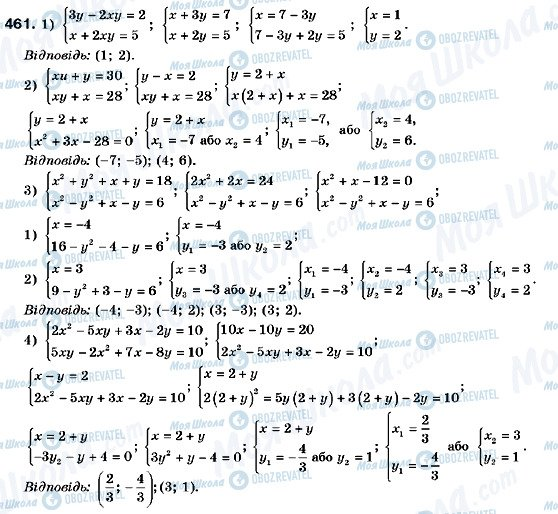 ГДЗ Алгебра 9 класс страница 461