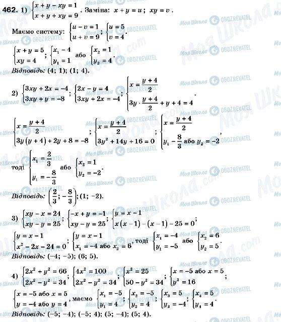 ГДЗ Алгебра 9 класс страница 462