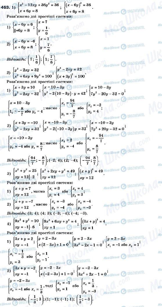 ГДЗ Алгебра 9 класс страница 463