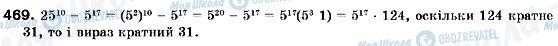 ГДЗ Алгебра 9 класс страница 469