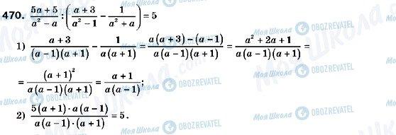 ГДЗ Алгебра 9 класс страница 470
