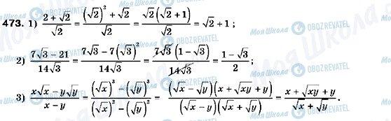 ГДЗ Алгебра 9 класс страница 473
