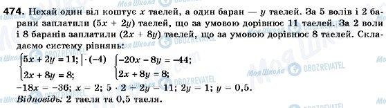 ГДЗ Алгебра 9 класс страница 474
