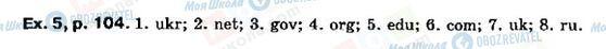 ГДЗ Английский язык 9 класс страница P104, ex5