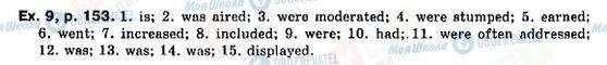 ГДЗ Англійська мова 9 клас сторінка P153, ex9