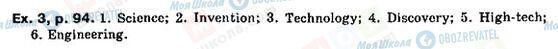 ГДЗ Английский язык 9 класс страница P94, ex3