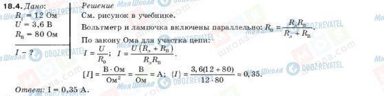 ГДЗ Фізика 10 клас сторінка 18.4