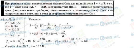 ГДЗ Физика 10 класс страница 19.1