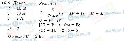 ГДЗ Фізика 10 клас сторінка 19.2