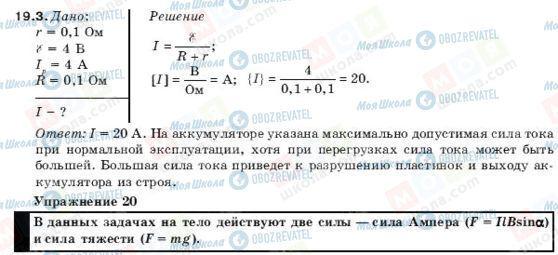 ГДЗ Физика 10 класс страница 19.3