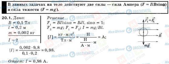 ГДЗ Физика 10 класс страница 20.1