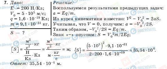ГДЗ Фізика 10 клас сторінка 7