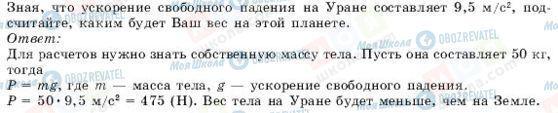 ГДЗ Астрономія 11 клас сторінка К § 15