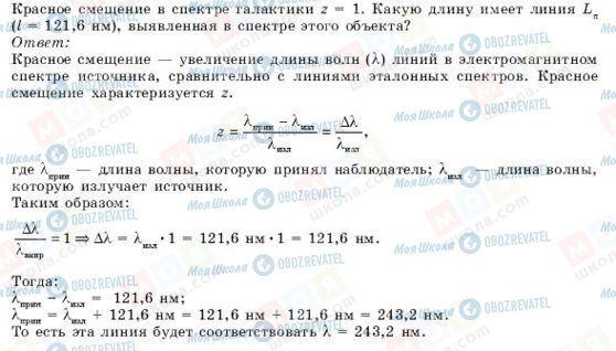 ГДЗ Астрономія 11 клас сторінка К § 27