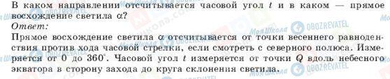 ГДЗ Астрономія 11 клас сторінка К § 5