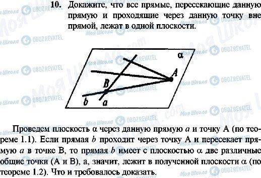 ГДЗ Геометрія 10 клас сторінка 10