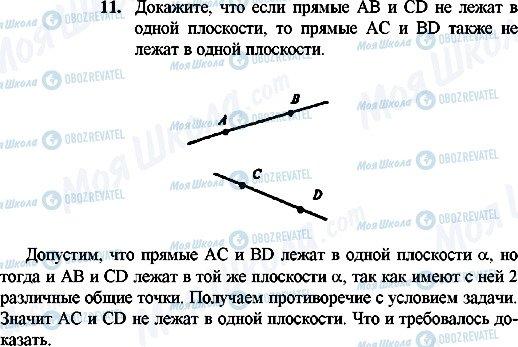 ГДЗ Геометрія 10 клас сторінка 11
