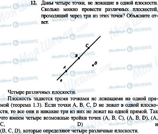 ГДЗ Геометрія 10 клас сторінка 12