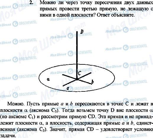 ГДЗ Геометрія 10 клас сторінка 2