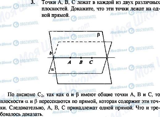 ГДЗ Геометрія 10 клас сторінка 3
