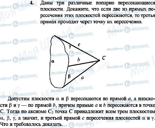 ГДЗ Геометрія 10 клас сторінка 4
