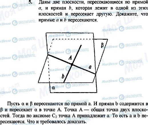 ГДЗ Геометрія 10 клас сторінка 5