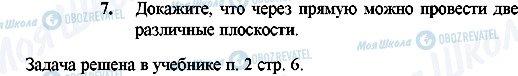 ГДЗ Геометрія 10 клас сторінка 7