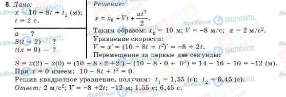 ГДЗ Фізика 9 клас сторінка 8