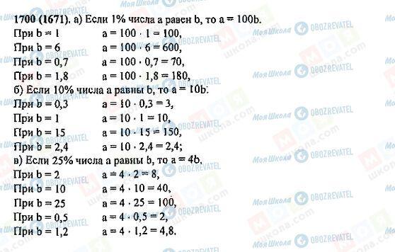 ГДЗ Математика 5 класс страница 1700(1671)