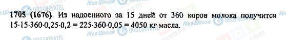 ГДЗ Математика 5 класс страница 1705(1676)