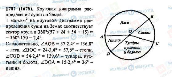 ГДЗ Математика 5 класс страница 1707(1678)